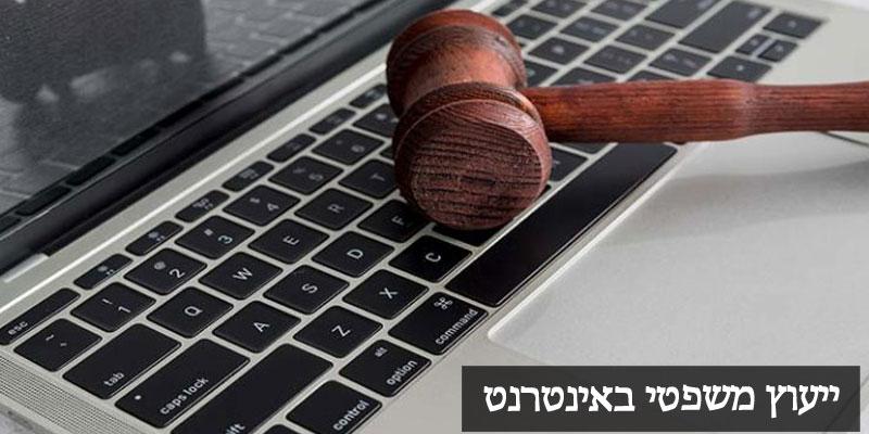 ייעוץ משפטי באינטרנט – Seo Law Doctor